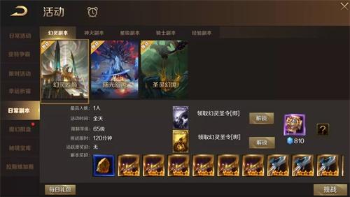 《魔域手游:幻灵纪元》新资料片玩法一览,豪礼不停活动不断5