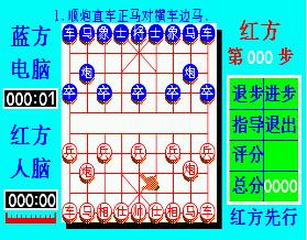 中国象棋MD版
