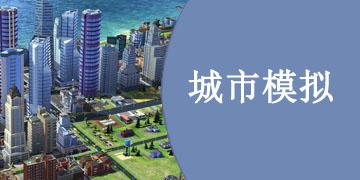 城市模拟类手游合集