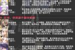 《伊甸园的骄傲》全角色图鉴介绍