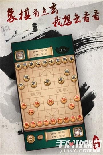 哥哥中国象棋