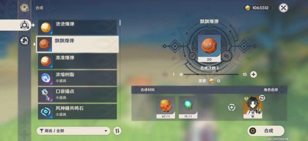 《原神》海岛第四幕活动玩法/奖励介绍