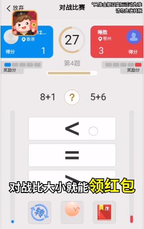 算术小游戏最新版