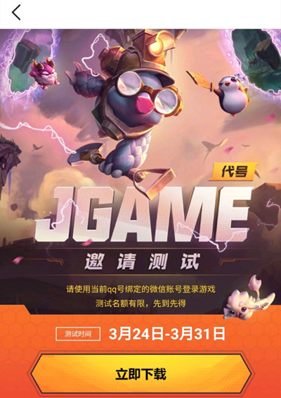 代号Jgame是云顶之弈吗