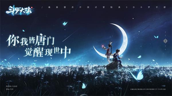 《斗罗大陆斗神再临》 首测时间介绍