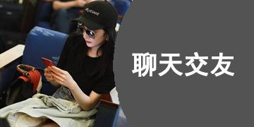 高质量聊天交友app合集
