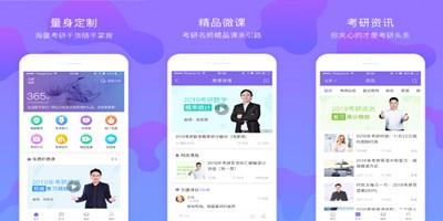 2021考研网课app合集