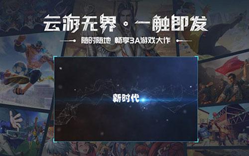 中青宝云中快游平台让经典端游焕发新生,活力再现!4