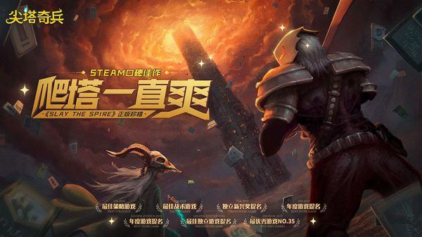 尖塔奇兵中文版