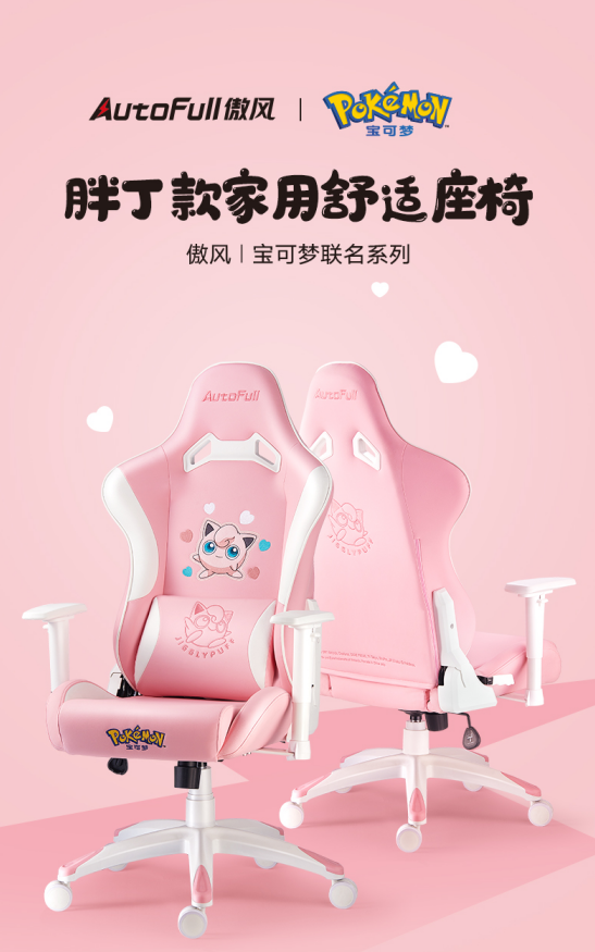 AutoFull傲风丨宝可梦,正版授权皮卡丘、胖丁系列新品上线!2