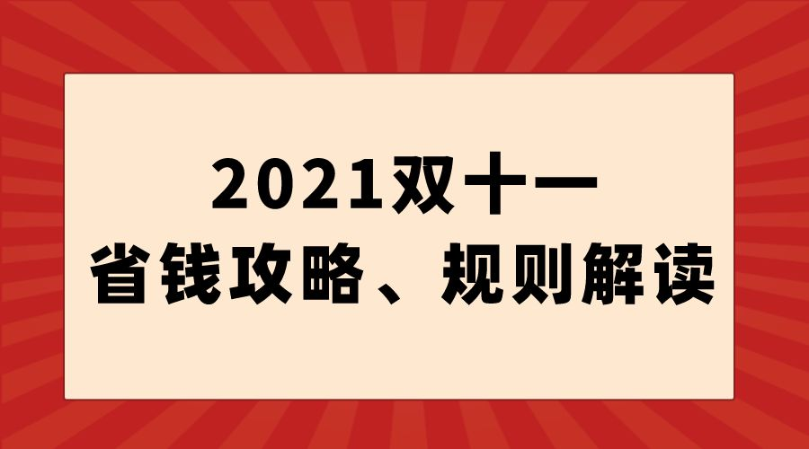 2021淘宝双十一脚本