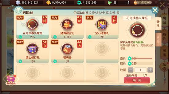 《梦幻西游三维版》踏青春风里,清明踏青活动明日上线!5