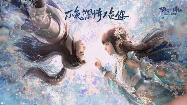 《梦幻新诛仙》评测:可玩性十足的诛仙世界1