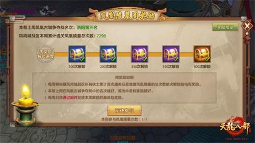 《天龙八部手游》凤鸣城凌空而至 游戏玩法大升级3