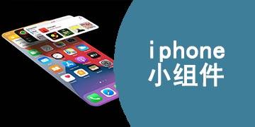 iphone小组件app合集