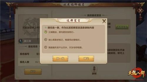 《天龙八部手游》凤鸣城凌空而至 游戏玩法大升级5