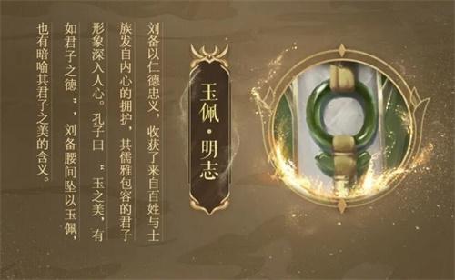 《代号:三国》公布刘备立绘设计灵感,大器晚成复汉室!5