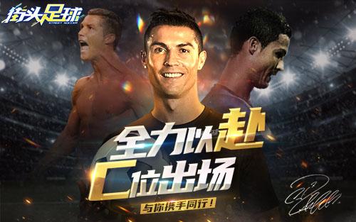 《街球艺术》国内首款街头足球8月上线,中青宝罗凯元cj高峰论坛4