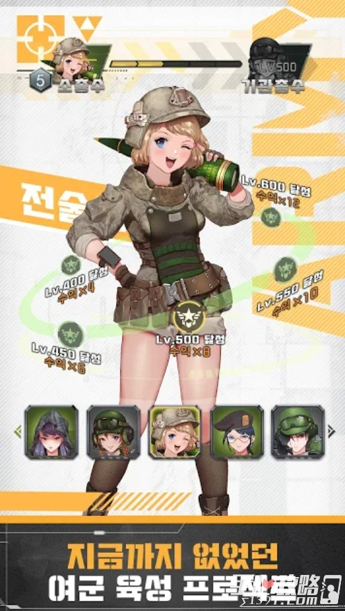 战术女将少女们的战争