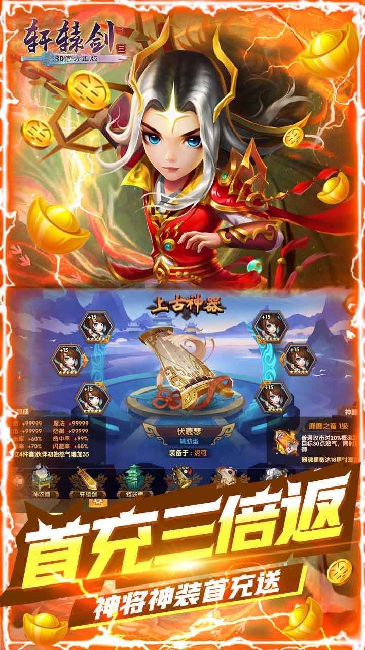 轩辕剑3BT