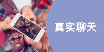 最真實的聊天交友app合集