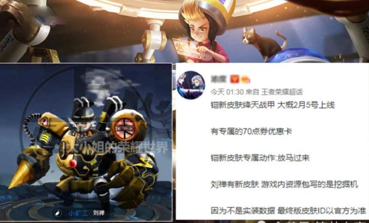 《王者荣耀》刘禅挖掘机皮肤获取攻略