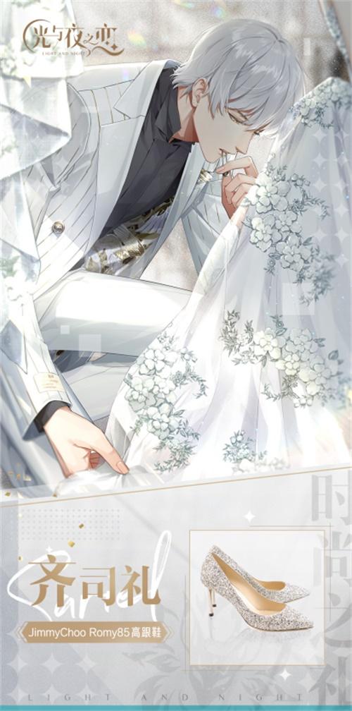 《光与夜之恋》520多重惊喜甜蜜来袭!2