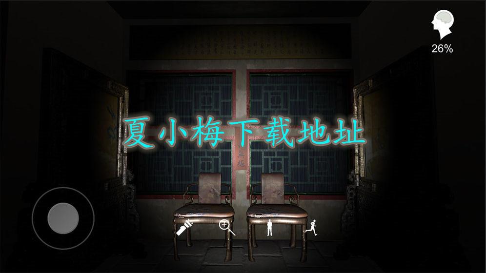 孙美琪疑案DLC10夏小梅手游下载地址