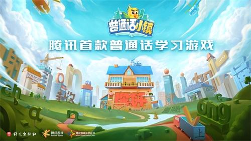 《普通话小镇》腾讯首款普通话学习游戏亮相 信息化助力推普脱贫攻坚战1
