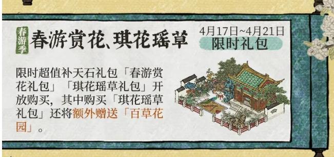 《江南百景图》春游季系列活动预告