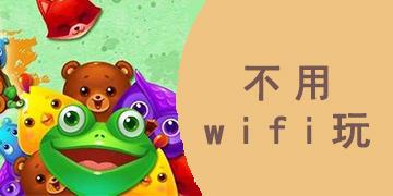 不用wifi也能玩的手游合集