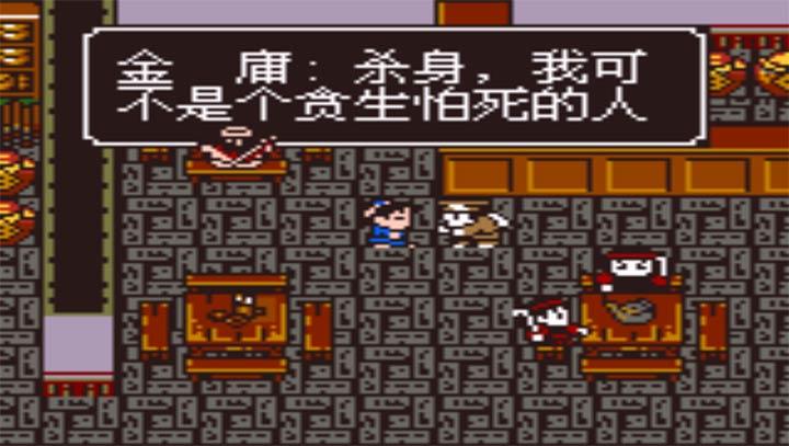 金庸群侠传2GBC版