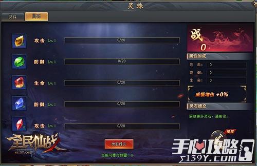 《全民仙战》灵石系统上线,突破战力上限3