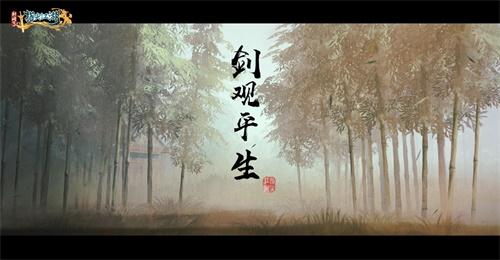 《剑网3:指尖江湖》藏剑手书《剑观平生》倾情放送1