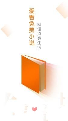 爱看免费小说