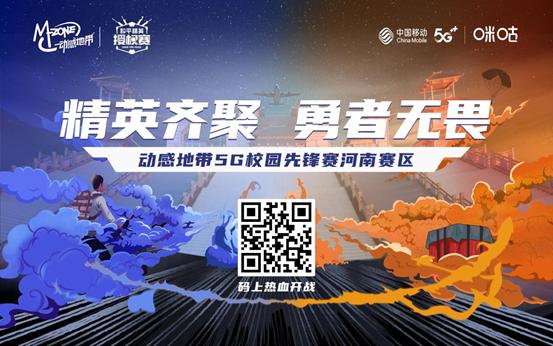 动感地带5G校园先锋赛河南赛区正式启动!1