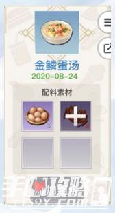 天谕手游美食家菜谱大全 天谕手游各菜谱所需材料一览