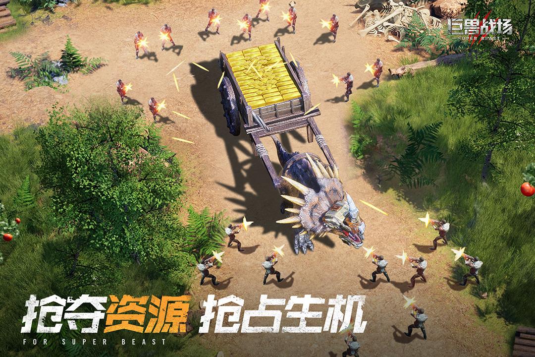 巨兽战场九游版