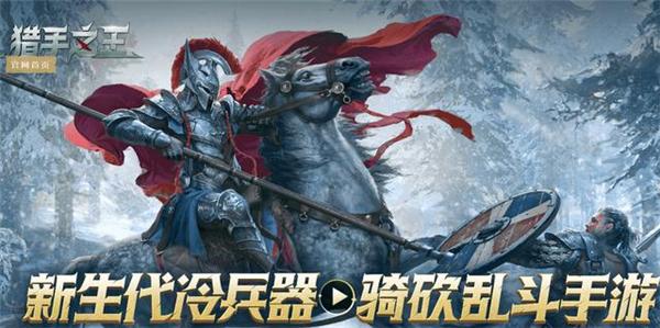 """《猎手之王》评测:移动端的""""骑马与砍杀""""1"""