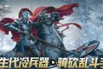 """《猎手之王》评测:移动端的""""骑马与砍杀"""""""