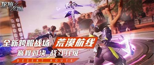 《龙族幻想》手游继承者计划启动4