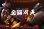 《金属对决》评测:机甲+格斗金属风硬派动作游戏