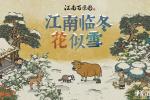 《江南百景图》桃花坞废墟
