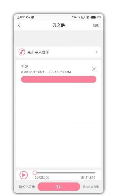 音乐剪辑大师清爽版