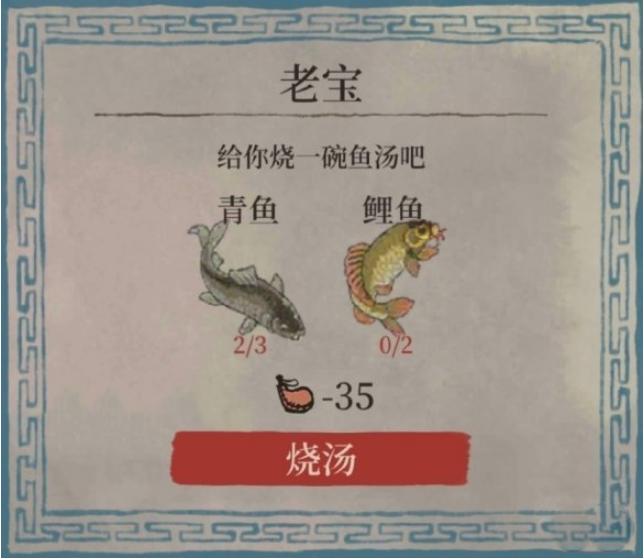 《江南百景图》鲤鱼汤获得方法介绍