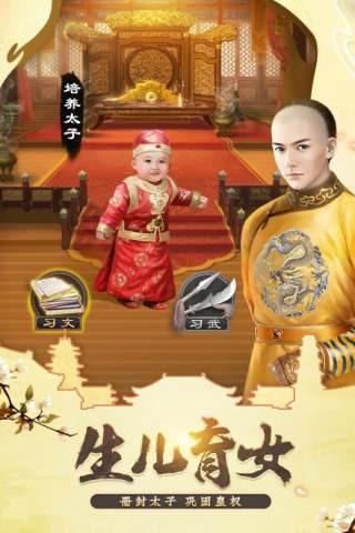 皇帝模拟器