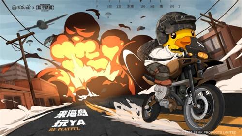 《和平精英》约会B.Duck小黄鸭520一起来海岛玩YA!2