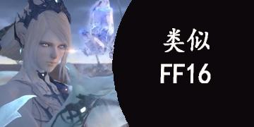 類似FF16系列手游合集