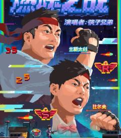 《魂斗罗:归来》2020年度主题曲《燃魂之战》震撼来袭!筷子兄弟献声!