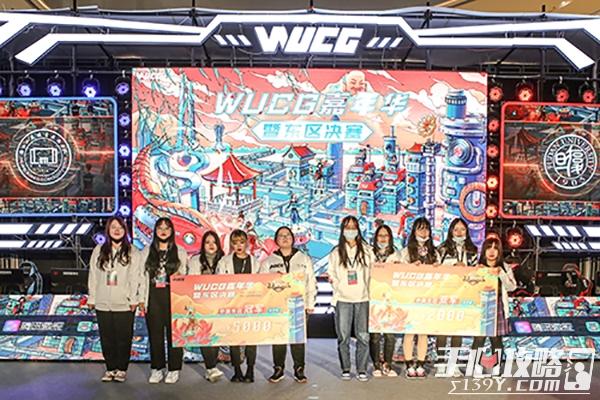 WUCG东区决赛圆满落幕 诸强剑指全国总决赛7